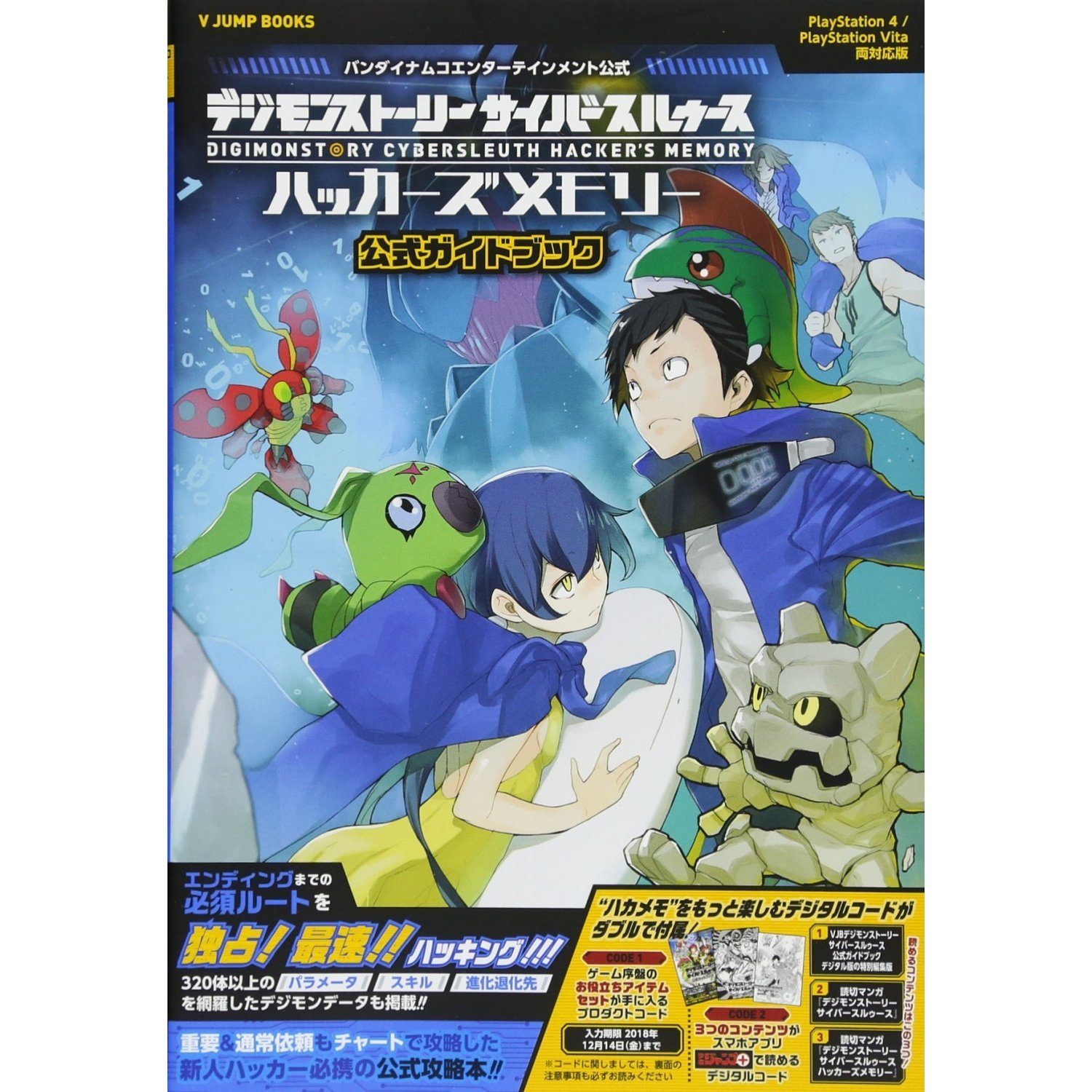Digimon Story Cyber Sleuth Hacker's Memory Official Guide Book