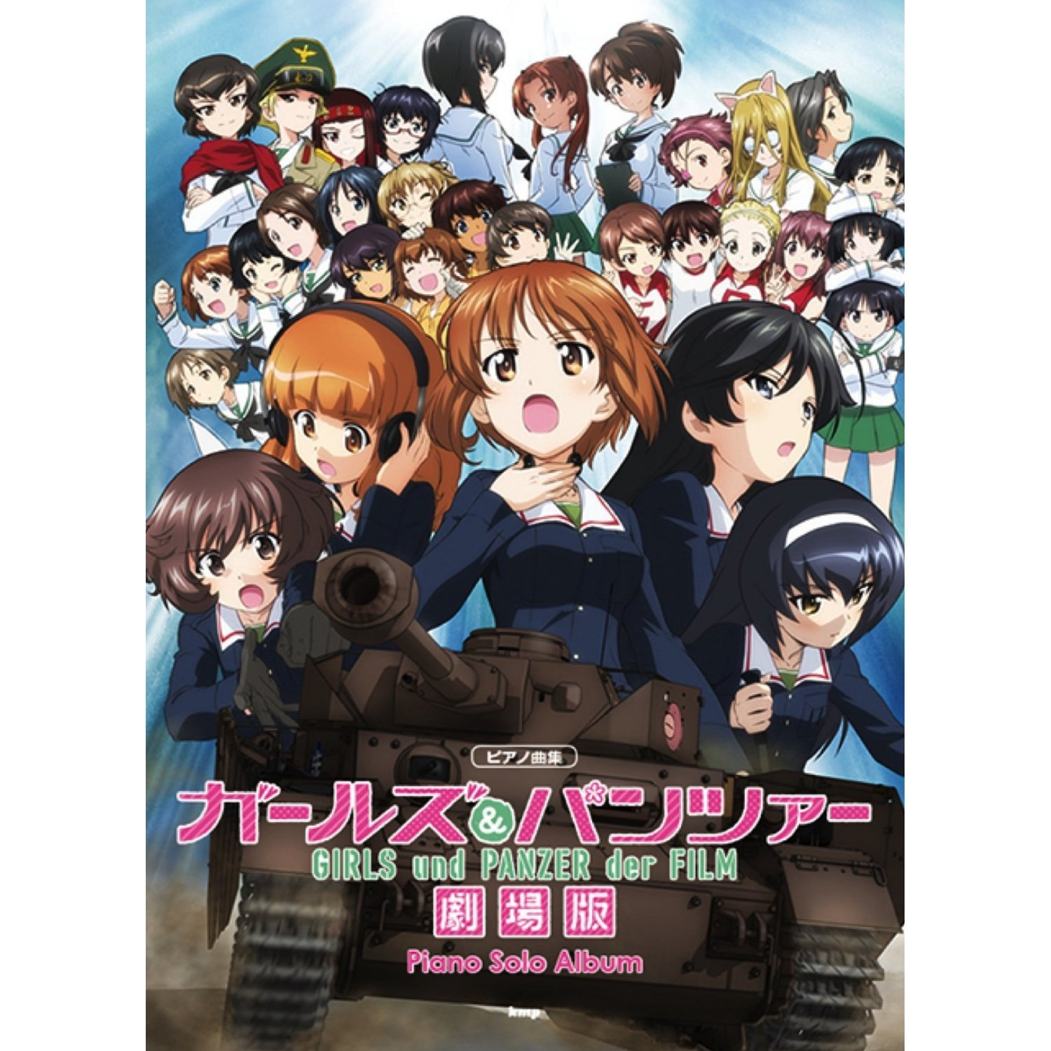 Girls Und Panzer Der Film Piano Sheet Music