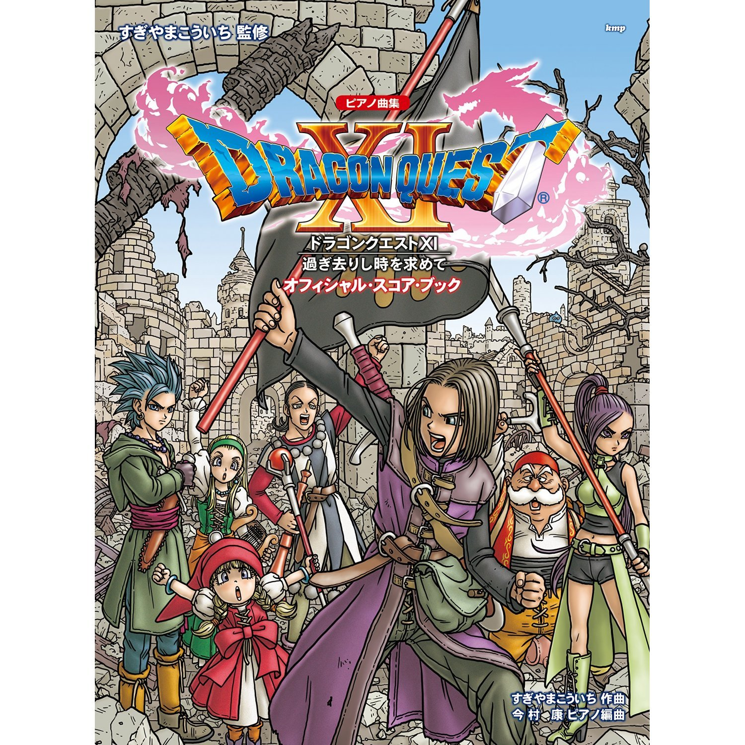 dragon quest xi official score book piano music collection