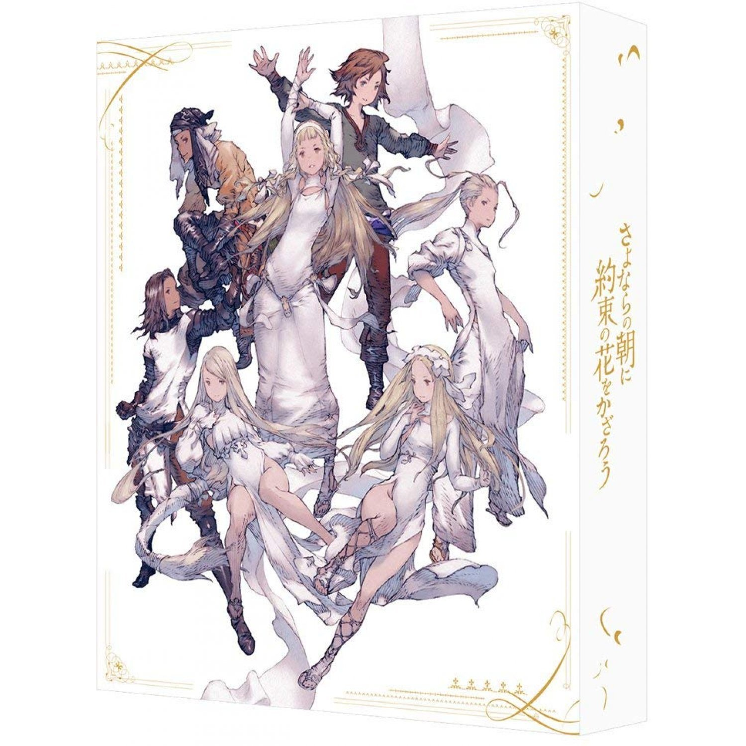 Maquia When The Promised Flower Blooms Blu Ray Limited Edition