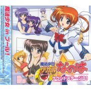 Maho Shojo Lyrical Nanoha Sound Stage 01 (Japan)