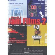 Jam Films 2 (Hong Kong)