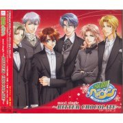 Gakuen Heaven Maxi Single - Bitter Chocolate (Japan)