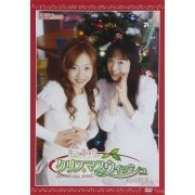 Seiyu Wave Special DVD: Mayumi to Maria no Christmas Wish (Red Disc) (Japan)