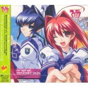 Muv-Luv Original Soundtrack Vol.1 (Japan)