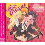 Girls Bravo Second Season Image Vocal Album Go! Go! Girls! (Japan)