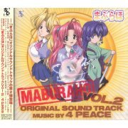 Maburaho - Original Soundtrack Vol.2 (Japan)