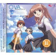 OVA True Love Story Summer Days, And Yet... Original Soundtrack (Japan)