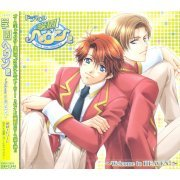 Gakuen Heaven 2 - Welcome To Heaven! (Japan)