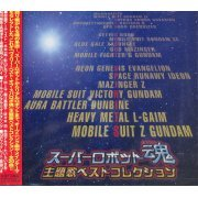 Super Robot Spirits Theme Song Best Collection (Japan)