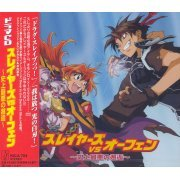 Slayers vs. Orphen Drama CD (Japan)