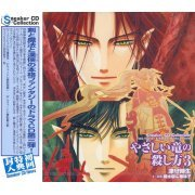 Sneaker CD Collection: Yasashii Ryu no Koroshikata 3 (Japan)