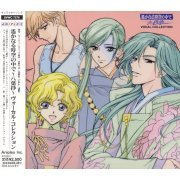Haruka naru toki no naka de - Hachiyo Sho - Vocal Collection (Japan)