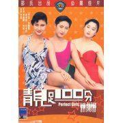 Perfect Girls (Hong Kong)
