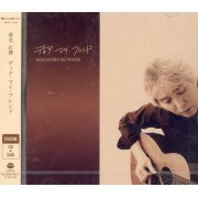 Dear My Friend [CD+DVD Limited Edition] (Japan)