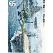 Konpeki no Kantai, Kyokujitsu no Kantai Complete DVD Box 1 (Japan)