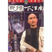 The Adventures Of Emperor Chien Lung  (Hong Kong)