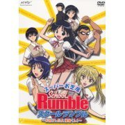 Super Oshibai School Rumble - Osarusan dayo Harima-kun! - (Japan)