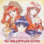 Sakura Taisen Dai 6ki Drama CD Series Vocal & Soundtrack (Japan)