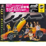 Blood on Fire (Initial D The Movie Theme Song) (Japan)