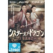 The Dragon Chronicles - The Maidens (Japan)