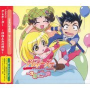 Grenadier - Hohoemi no Senshi Drama CD 1 (Japan)