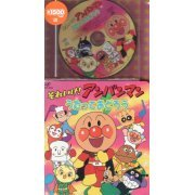 Soreike! Anpanman Utatte Odorou [CD+Picture Book] (Japan)