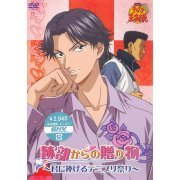 Theatrical Feature Prince of Tennis Atobe kara no Okurimono - Kimi ni Sasageru Tenipri Matsuri (Japan)