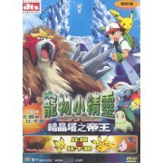 Pocket Monsters: Spell of Unown / Pikachu and Pichu [The Movie] dts (Hong Kong)