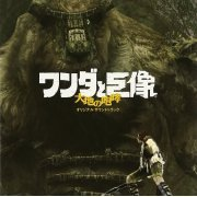 Shadow of the Colossus - Grand Music (Japan)