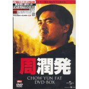Chow Yun-Fat DVD Box [Limited Edition] (Japan)