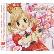 Princess Maker 4 Original Drama CD (Japan)