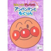 Soreike Anpanman Pikapika Collection Anpanman To Mogurin (Japan)