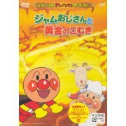 Soreike Anpanman The Best Jam Ojisan To Ougon No Komugi (Japan)