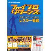 Fire ProWrestling Returns Official Complete Guide & Wrestler Directory (Japan)