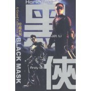 Black Mask A Grand Collection Of [2-Disc Edition] dts (Hong Kong)