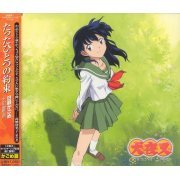 Inuyasha Character Song Single - Tatta Hitotsu no yakusoku (Japan)