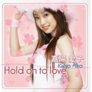 Hold on to Love [CD+DVD] (Japan)