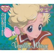 Sugar Sugar Rune Character CD: Vanilla (Japan)