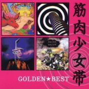 Kinnikushojotai Golden Best - Universal Selection (Japan)