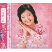 Teng Chugokugo Best Selection (Japan)