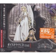 Voice Drama CD Death & Angel Miduki's Last Judgment Stage 1 (Japan)