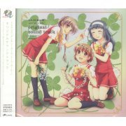 Kasimasi Girl Meets Girl - Original Soundtrack (Japan)