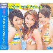 Single V - Issai Gassai Anata Ni Ageru (Japan)