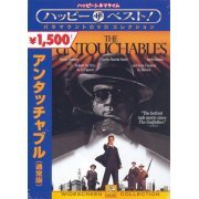 The Untouchables (Japan)