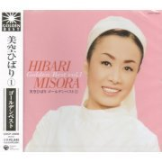 Hibari Misora Golden Best 1 (Japan)