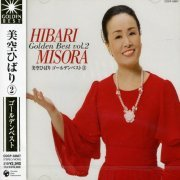 Hibari Misora Golden Best 2 (Japan)