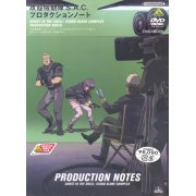 Ghost in the Shell S.A.C. Production Note [DVD+BOOK] (Japan)