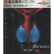 One World (Japan)