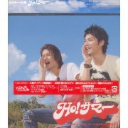 Ho! Summer [CD+DVD] (Japan)